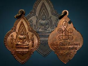 Rian Phật Chinaraij