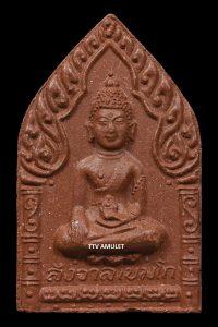 Phra Khun Phane – Pang Sai Yat- BE 2539- 1st Batch
