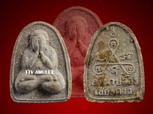 Phra Pidta BE 2517- LP Sim- Wat Thamphapong