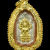 Rian Nak Phro