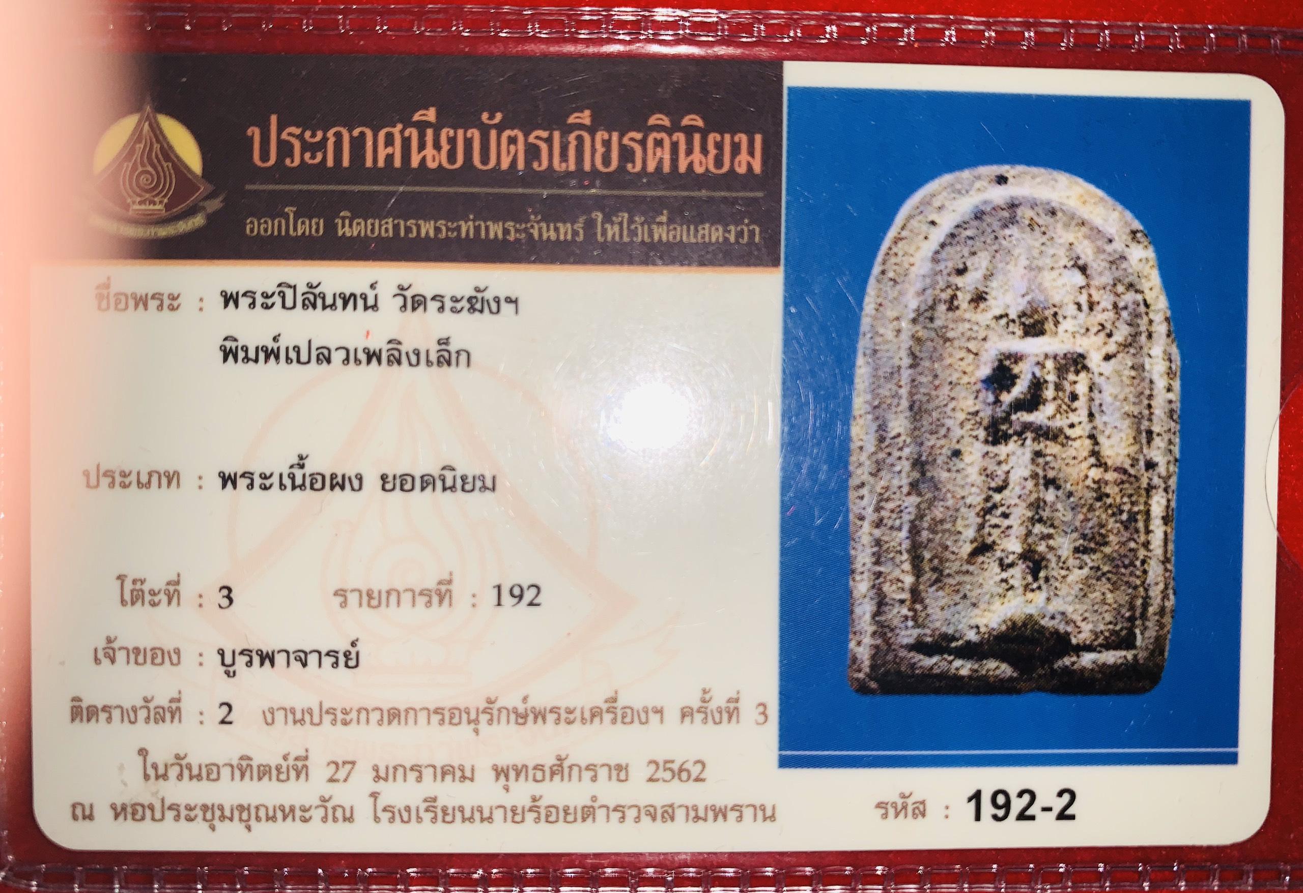 Samakom & Thaprachan Card